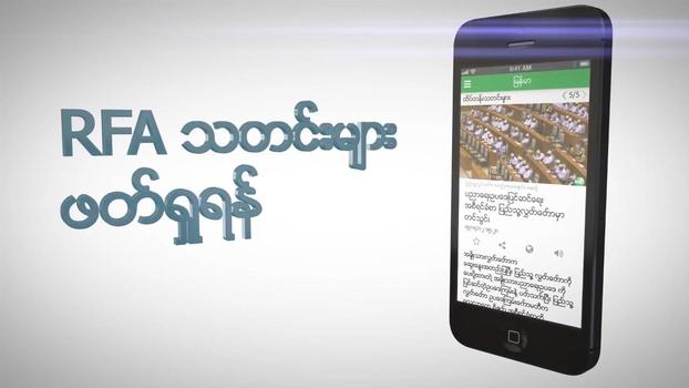 RFA App