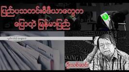 """RFA အဖွဲ့သား ဦးသစ်ဆင်း အပတ်စဉ် တင်ပြနေတဲ့ """"ပြည်ပသတင်းမီဒီယာတွေက ပြောတဲ့ မြန်မာပြည်"""" အစီအစဉ် ဖြစ်ပါတယ်။"""