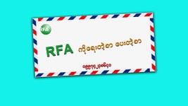 RFA ကို ရေးတဲ့စာ ပေးတဲ့စာ အစီအစဉ် ဖြစ်ပါတယ်။ အနယ်နယ်အရပ်ရပ်ကနေ RFA ကို ပေးပို့လာတဲ့ သောတရှင်တွေရဲ့ စာတွေနဲ့ ရင်ဖွင့်သံတွေကို နားဆင်ရမှာဖြစ်ပါတယ်။