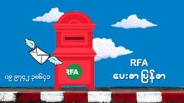 RFA ပေးစာ ပြန်စာ အစီအစဉ် ဖြစ်ပါတယ်။ အနယ်နယ်အရပ်ရပ်ကနေ RFA ကို ပေးပို့လာတဲ့ သောတရှင်တွေရဲ့ စာတွေနဲ့ ရင်ဖွင့်သံတွေကို နားဆင်ရမှာဖြစ်ပါတယ်။