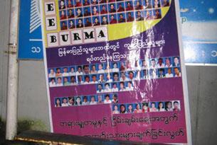 ၂၀၁၁ ခုနှစ်၊ သြဂုတ်လ ၁၂ ရက်နေ့က ရန်ကုန်မြို့နှင့် အခြားမြို့ကြီးများတွင် ချိတ်ဆွဲခဲ့သည့် နိုင်ငံရေးအကျဉ်းသား လွတ်မြောက်ရေး ပိုစတာ ဖြစ်ပါသည်။