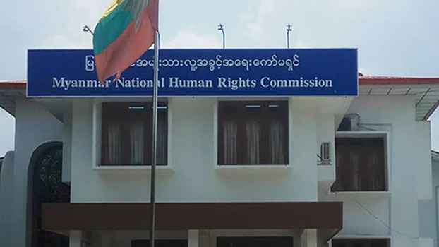 ရန်ကုန်မြို့ ပြည်လမ်းမပေါ်က မြန်မာနိုင်ငံ အမျိုးသားလူ့အခွင့်အရေးကော်မရှင်ရုံးကို တွေ့ရစဉ်