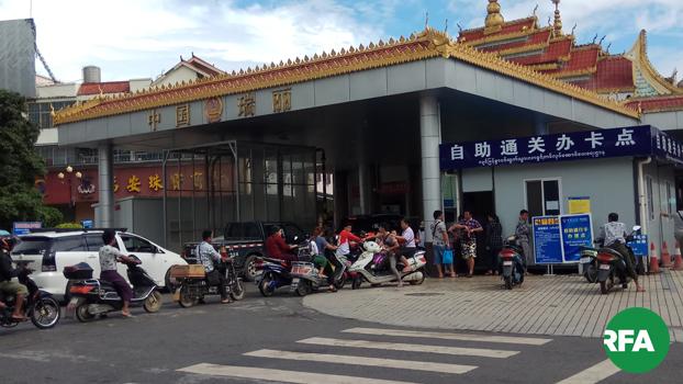 မြန်မာ-တရုတ် နယ်စပ်ဂိတ်ကို တွေ့ရစဉ်