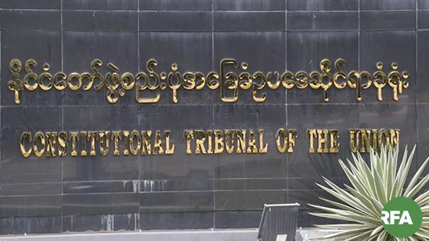 နိုင်ငံတော် ဖွဲ့စည်းပုံအခြေခံဥပဒေဆိုင်ရာခုံရုံး ဆိုင်းပုတ်ကို တွေ့ရစဉ်