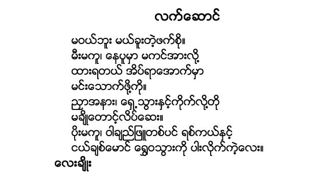 """အဋ္ဌမတန်း မြန်မာစာသင်ရိုးညွှန်းတမ်းကနေ ပယ်ဖျက်ထားတဲ့ မယ်ခွေရဲ့ """"လက်ဆောင်""""ကဗျာကို တွေ့ရစဉ်"""