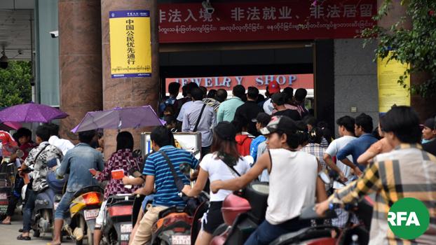 တရုတ်- မြန်မာ နယ်စပ်ဂိတ်ကို တွေ့ရစဉ်