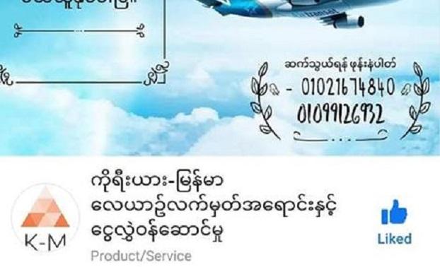 စိုးယုယုနှင်း အမည်ခံ မြန်မာအမျိုးသမီး ငွေကြေးလုပ်ငန်းလုပ်ကိုင်သော ဖေ့စ်ဘွတ် စာမျက်နှာ။