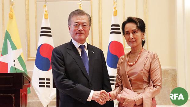 ကိုးရီးယားသမ္မတ မွန်ဂျေအင်းနဲ့ နိုင်ငံတော်အတိုင်ပင်ခံပုဂ္ဂိုလ် ဒေါ်အောင်ဆန်းစုကြည်တို့ ၂၀၁၉ စက်တင်ဘာ ၃ ရက်နေ့က နေပြည်တော်မှာတွေ့ဆုံစဉ်