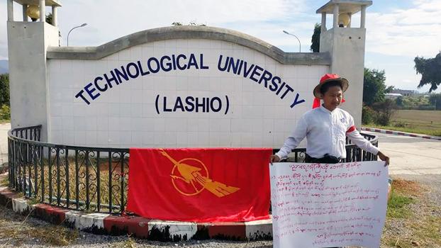 လားရှိုးနည်းပညာတက္ကသိုလ်က ဆန္ဒပြကျောင်းသား စိုင်းကျော်စောဟန် ကို တွေ့ရစဉ်