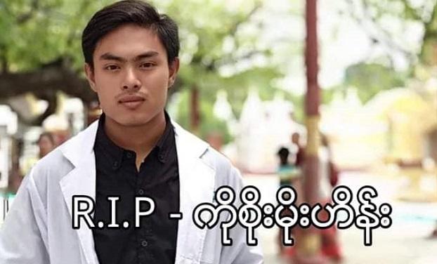 မန္တလေးမြို့မှာ အသတ်ခံလိုက်ရတဲ့ ရတနာပုံတက္ကသိုလ်ကျောင်းသား ကိုစိုးမိုးဟိန်း။