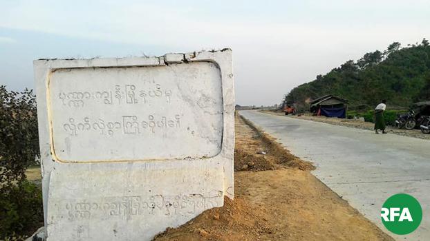 ကျောက်တော်မြို့နယ်နဲ့ ပုဏ္ဏားကျွန်းမြို့နယ် အစပ်ကိုတွေ့ရစဉ်