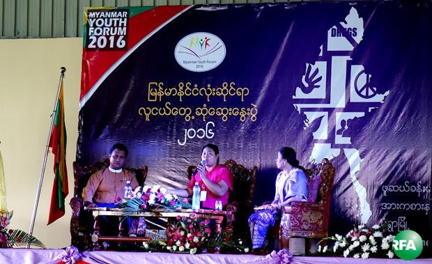 မြန်မာလူငယ်ဖိုရမ် Myanmar Youth Forum 2016 ကို ဇွန်လ ၁၁ ရက်နေ့က စစ်ကိုင်းတိုင်း မုံရွာမြို့ခန်းမမှာ ကျင်းပနေစဉ်