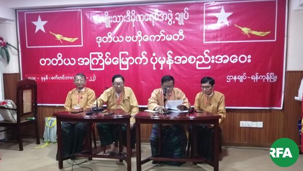 အမျိုးသားဒီမိုကရေစီအဖွဲ့ချုပ် သတင်းစာရှင်းလင်းပွဲကို ၂၀၁၉၊ စက်တင်ဘာ ၂၂ ရက်နေ့က ရန်ကုန်မြို့၊ ပါတီဌာနချုပ်မှာ ကျင်းပစဉ်