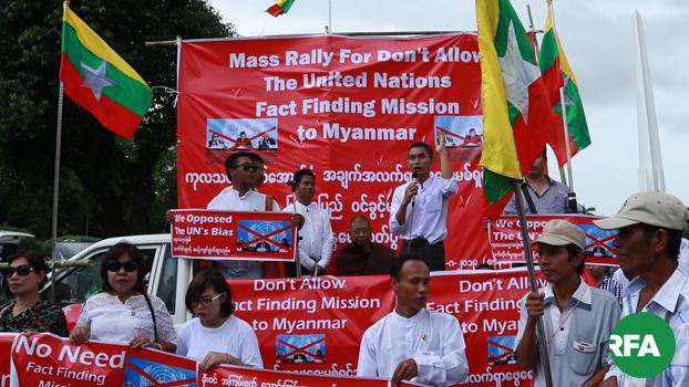 ကုလသမဂ္ဂရဲ့ မြန်မာနိုင်ငံဆိုင်ရာ အချက်အလက်ရှာဖွေရေးမစ်ရှင် FFM ထုတ်ပြန်ချက်ကို ကန့်ကွက်ကြောင်းနဲ့ FFM အဖွ့ဲကို မြန်မာနိုင်ငံအတွင်း ဝင်ရောက်ခွင့်မပေးဖို့ အမျိုးသားရေးလှုပ်ရှားသူတွေ ရန်ကုန်မြို့တော်ခန်းမရှေ့မှာ ၂၀၁၉၊ သြဂုတ် ၁၀ ရက်နေ့က ဆန္ဒပြတောင်းဆိုကြစဉ်