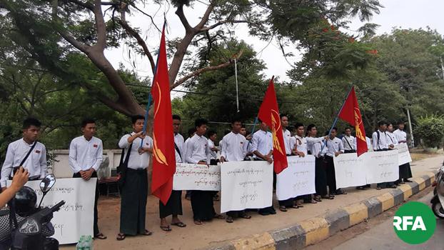7 July နေ့ အထိမ်းအမှတ်မှာ တရားစွဲခံရတဲ့ ကျောင်းသားတွေ ပြန်လွှတ်ပေးဖို့ စစ်ကိုင်းမြို့မှာ ၂၀၁၉၊ သြဂုတ် ၅ ရက်နေ့က ဆန္ဒထုတ်ဖော်ကြစဉ်