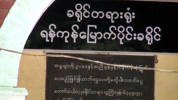 ရန်ကုန်မြောက်ပိုင်းခရိုင်တရားရုံး၊ အင်းစိန်မြို့နယ်။