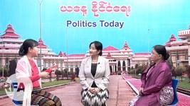 """ဒီတစ်ပတ် ယနေ့နိုင်ငံရေး အစီအစဉ်မှာ """"မြန်မာနိုင်ငံက အမျိုးသမီးတွေ အကြမ်းဖက်ခံရမှုကနေ ဘယ်လောက်အကာအကွယ်ရပြီလဲ"""" ဆိုတဲ့ခေါင်းစဉ်နဲ့ ဆွေးနွေးတင်ပြသွားမှာ ဖြစ်ပါတယ်။"""