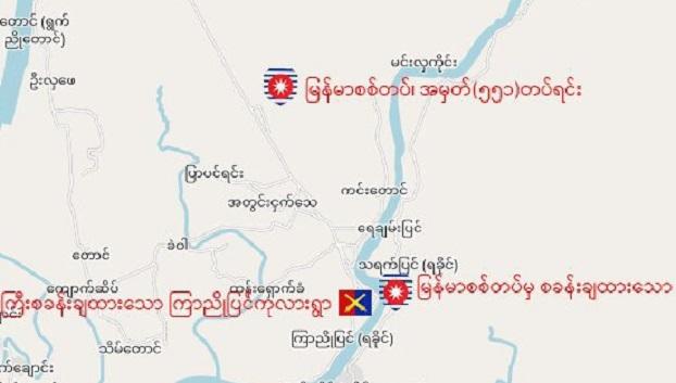 AA ဝက်ဘ်ဆိုဒ်တွင် ဖော်ပြထားသည့် တပ်မတော် စခန်းချထားသော ဘူးသီးတောင်မြို့နယ်၊ သရက်ပြင်ကျေးရွာ ဘုန်းကြီးကျောင်းနှင့် ကြာညိုပြင် မွတ်စလင်ကျေးရွာပြ မြေပုံ။