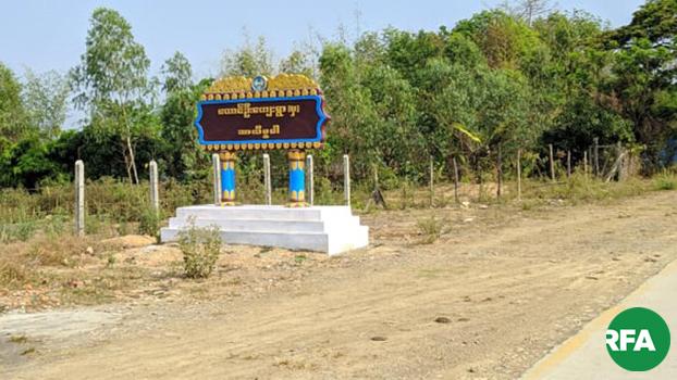 မြောက်ဦးမြို့နယ်၊ တောင်ဦးကျေးရွာဆိုင်းဘုတ်ကို တွေ့ရစဉ်
