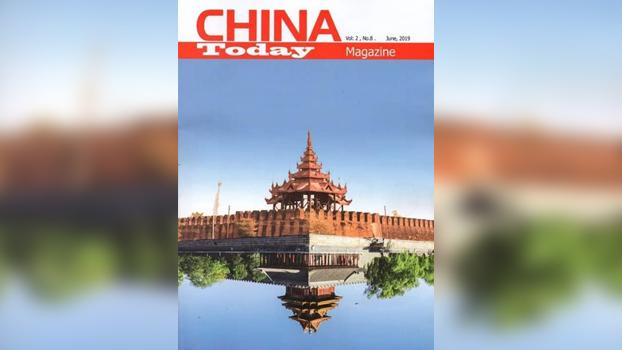 ဇွန်လထုတ် China Today  မဂ္ဂဇင်းအဖုံးကို တွေ့ရစဉ်