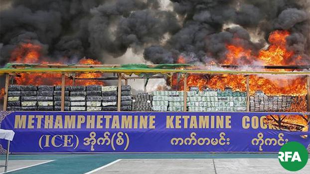 Methamphetamine စိတ်ကြွဆေးတွေကို ရန်ကုန်မြို့မှာ ၂၀၁၇ ခုနှစ်က မီးရှို့ဖျက်ဆီးစဉ်