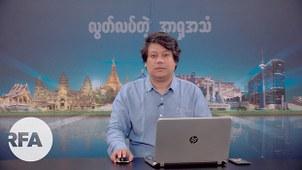 ၂၀၂၀၊ နိုဝင်ဘာ ၂၈ ရက်နေ့ RFA စကားဝိုင်း အစီအစဉ်